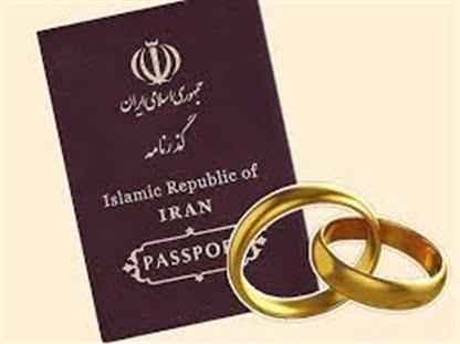 قوانین ازدواج با اتباع خارجی