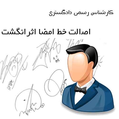 مجازات جعل امضا و دستخط
